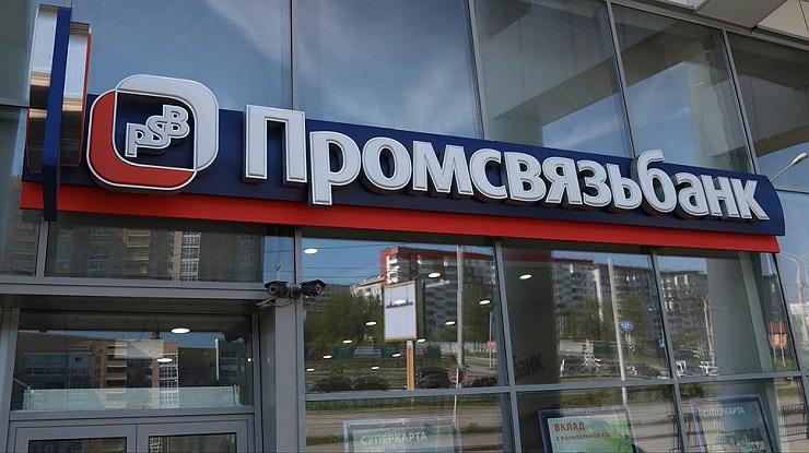 Промсвязьбанк в Жуковском