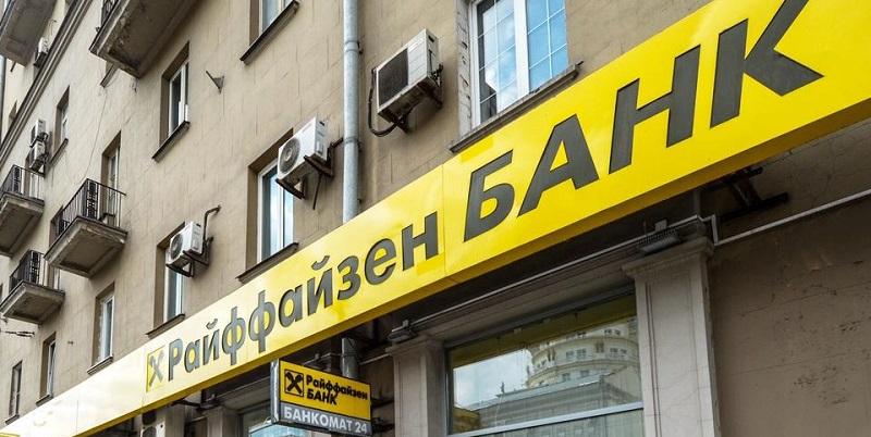 Райффайзенбанк в Нижневартовске