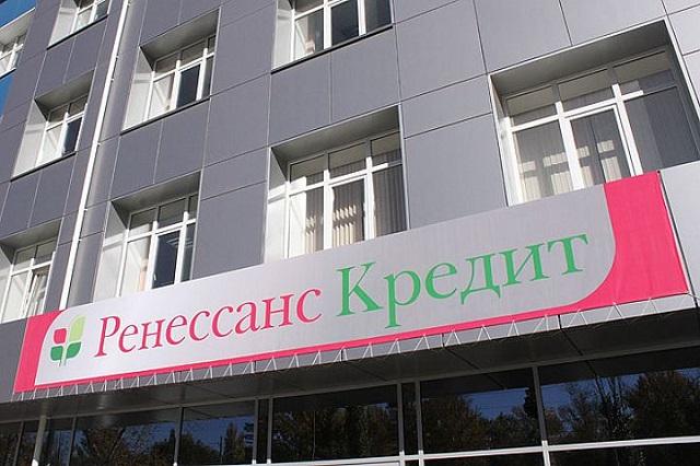 Ренессанс Кредит в Курске