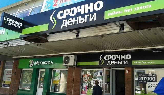 Срочно Деньги в Вологде