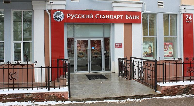 Банк Русский Стандарт в Ижевске