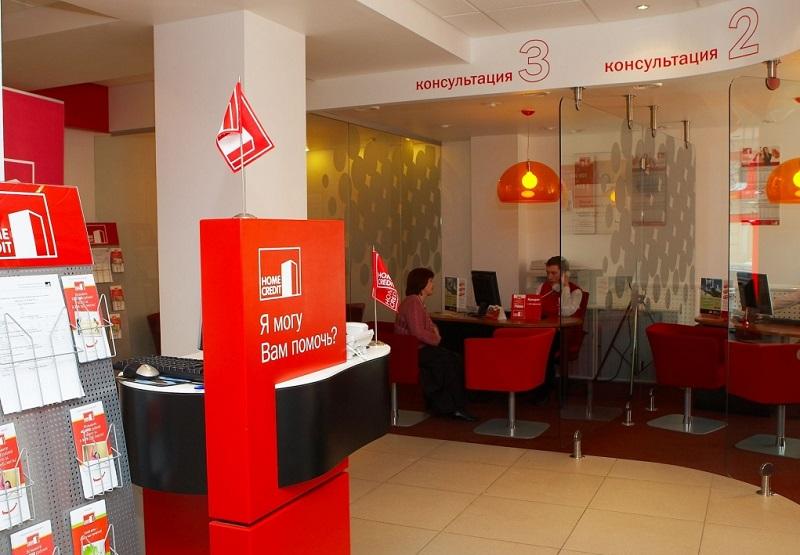 Хоум Кредит в Томске