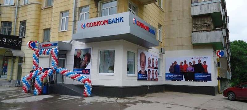 Кредиты без справок в Совкомбанке