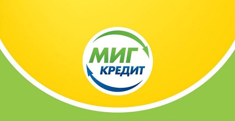 Миг Кредит в Воронеже