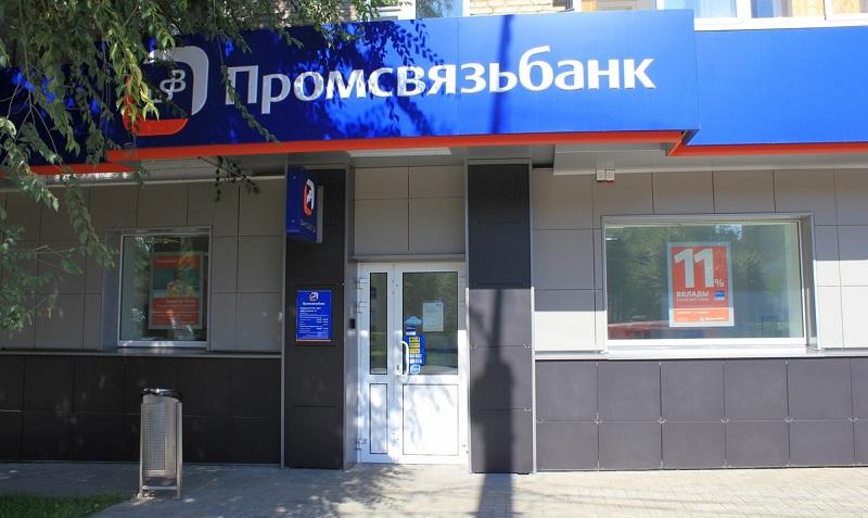 Промсвязьбанк в Ярославле