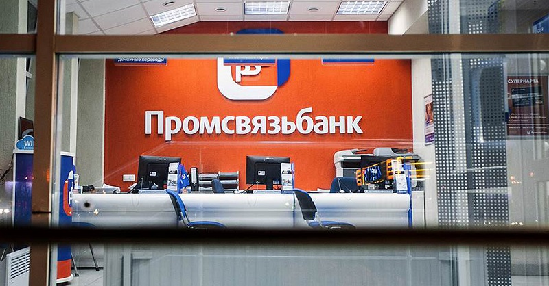 Промсвязьбанк в Кирове