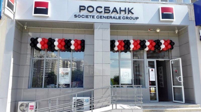 Росбанк в Сызрани
