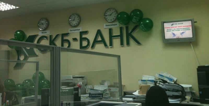 СКБ банк в Калининграде