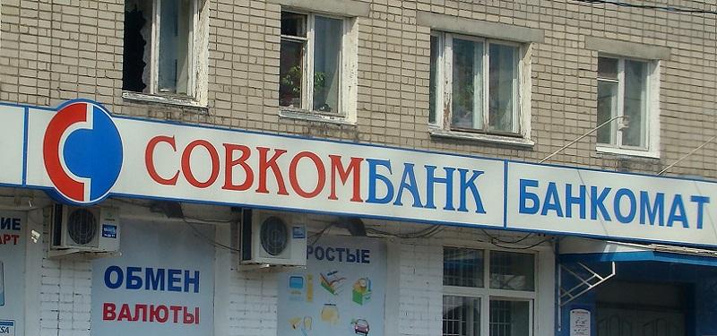 Совкомбанк в Архангельске