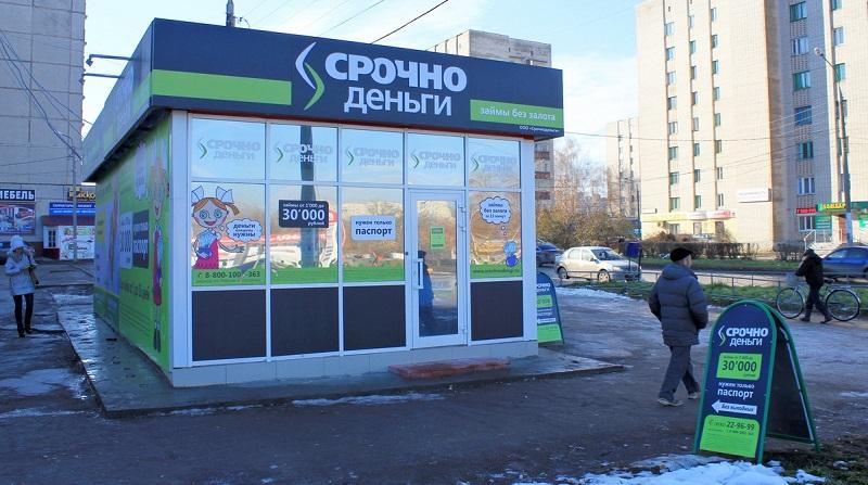 Срочно Деньги в Дзержинске