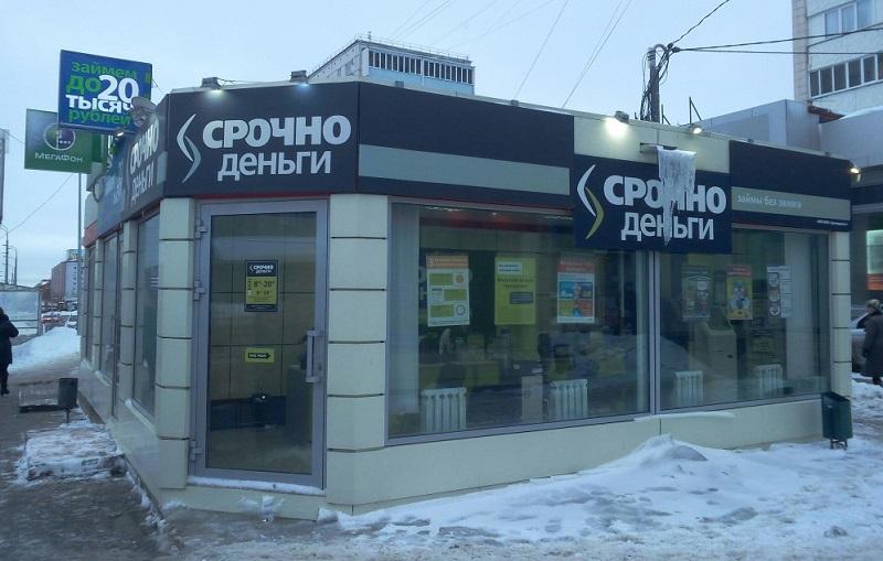 Срочноденьги в Воронеже