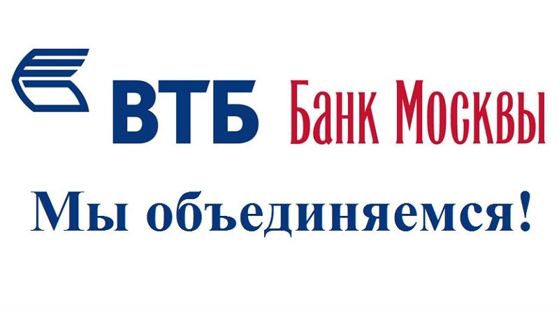 ВТБ банк Москвы в Ессентуках