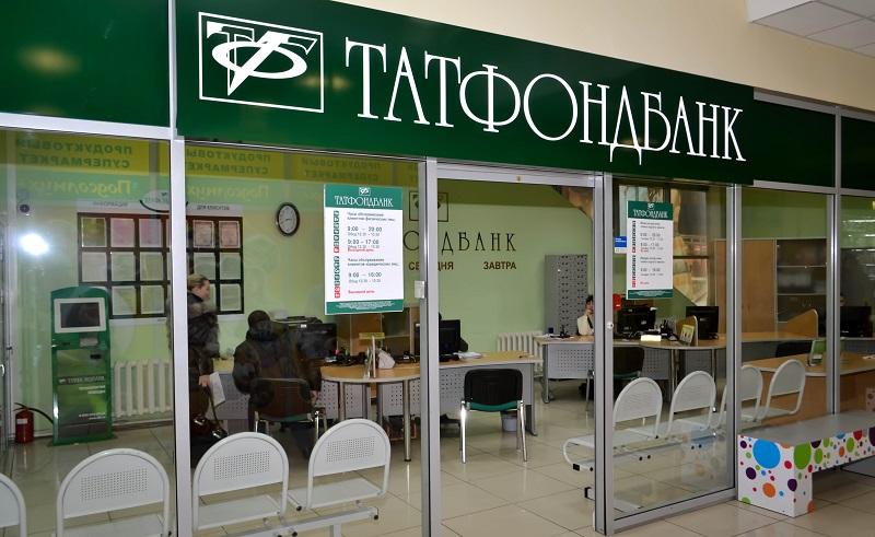 70000 в кредит от Татфондбанка
