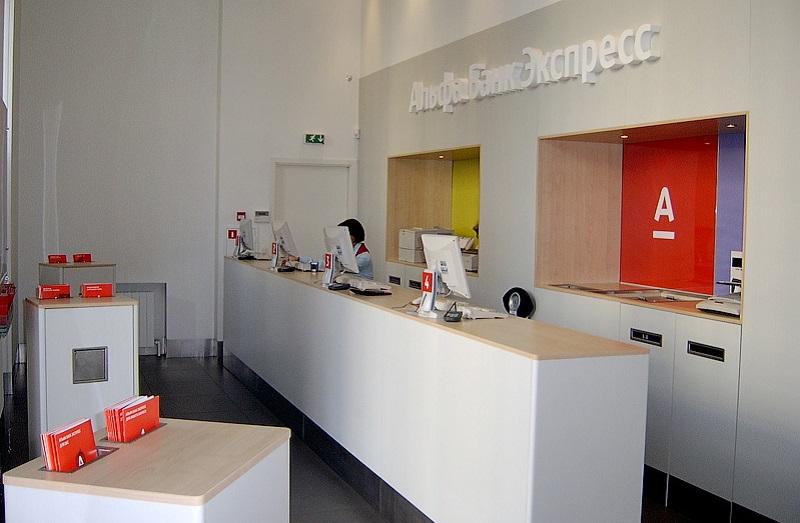Альфа-Банк во Владивостоке