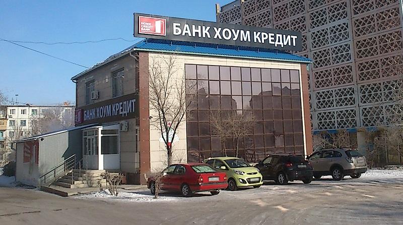 центр кредит уральск