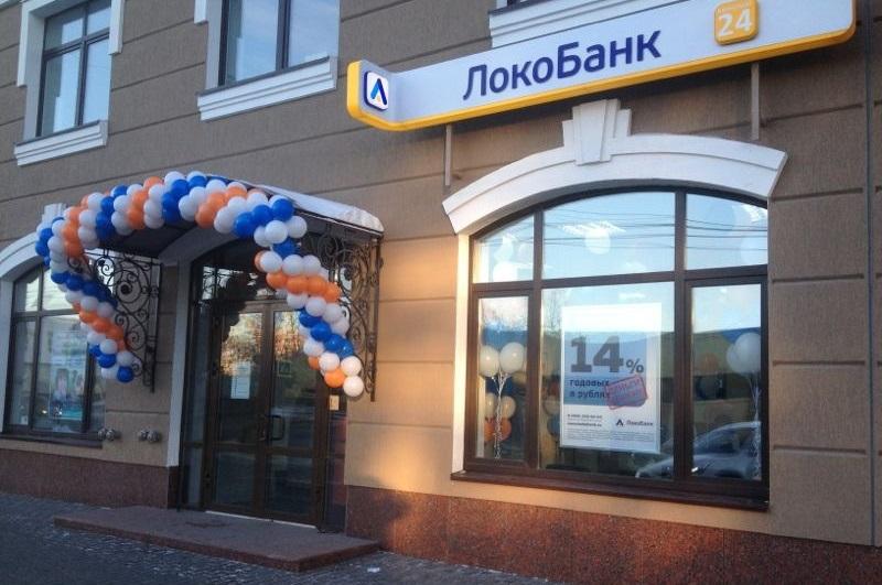 Локо-Банк в Кирове