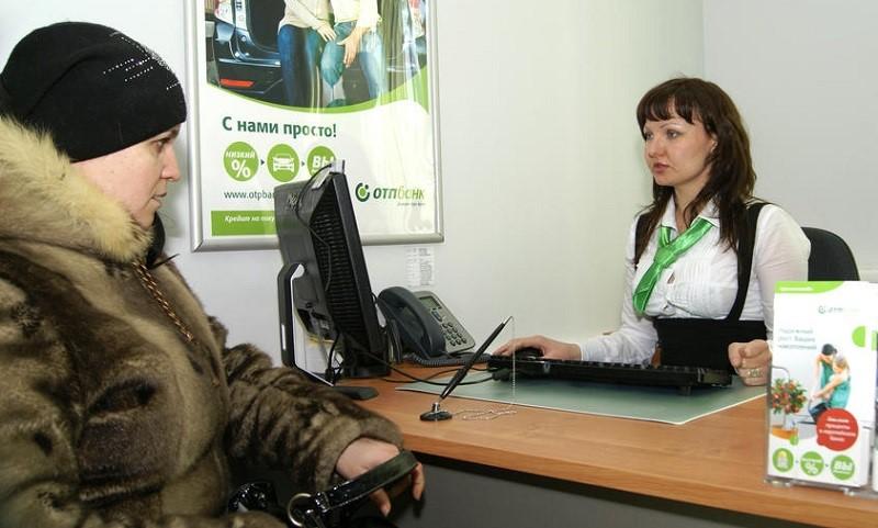 ОТП банк в Саратове