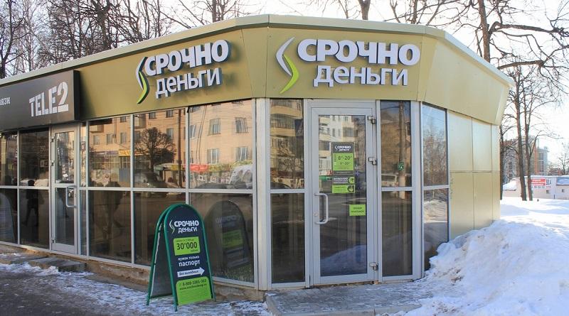 Срочно Деньги в Ульяновске