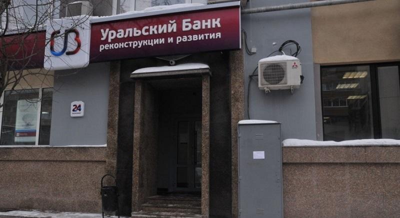 УБРиР в Стерлитамаке