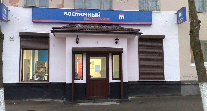 Восточный банк в Ростове на Дону
