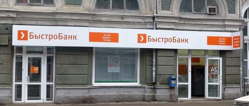 Быстробанк в Сергиевом Посаде