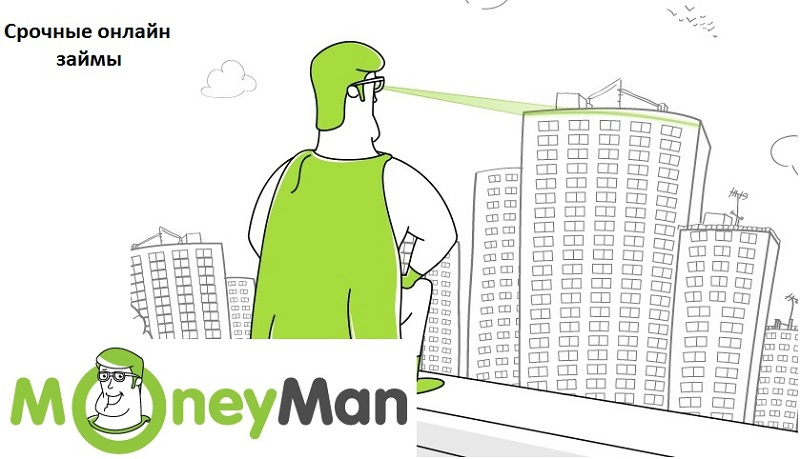 moneyman в Чите