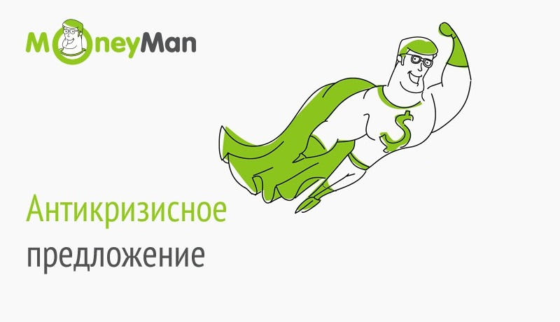 moneyman в Пензе