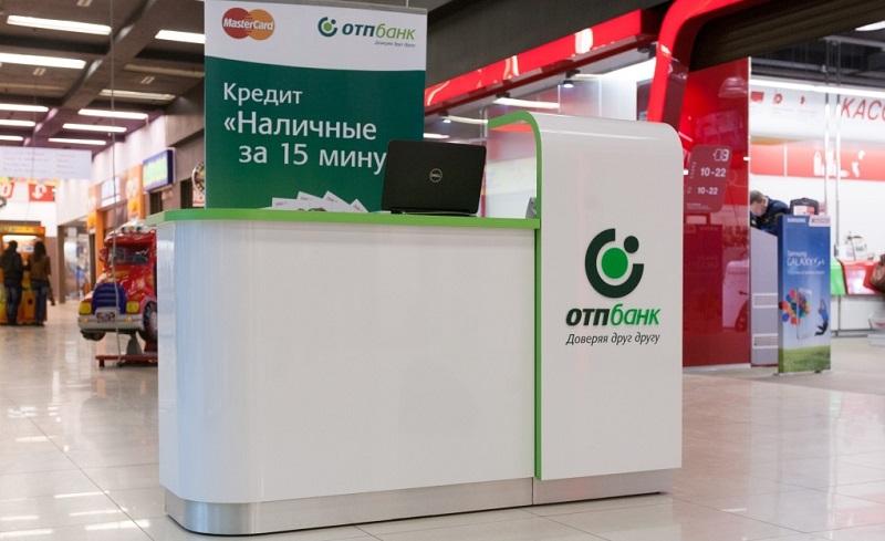 ОТП Банк в Кемерово