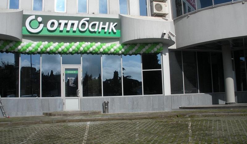 ОТП Банк в Новокузнецке