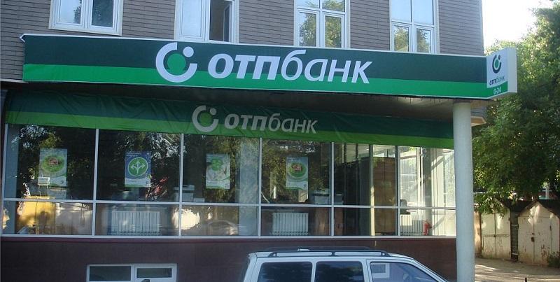 ОТП Банк в Подольске
