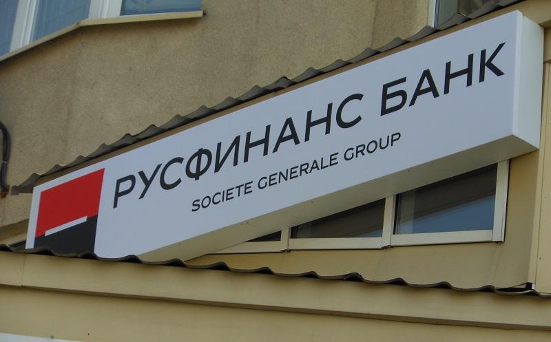 Русфинанс банк в Новосибирске