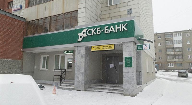 СКБ Банк в Сургуте