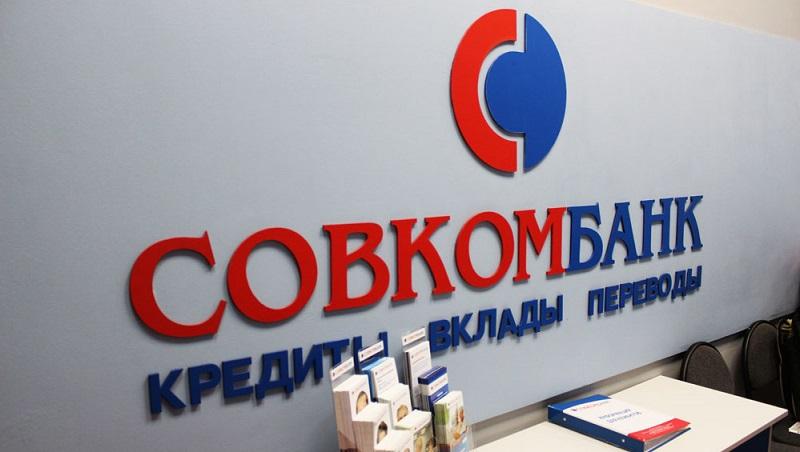 Совкомбанк в Иваново