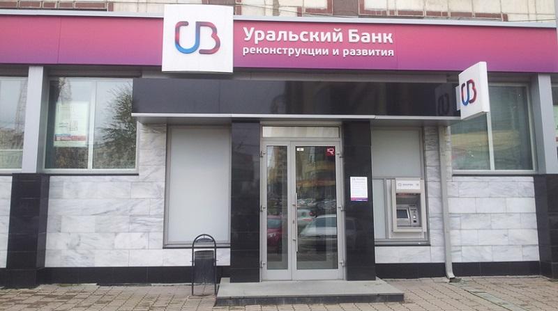 УБРиР в Ульяновске