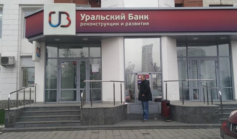УБРиР в Вологде