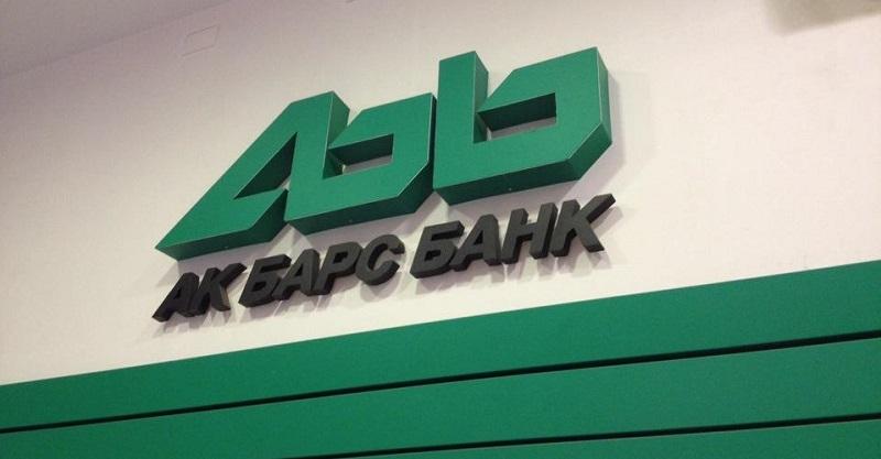 АК БАРС банк в Стерлитамаке