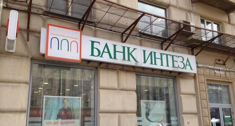 Банк Интеза и его кредиты в Кисловодске