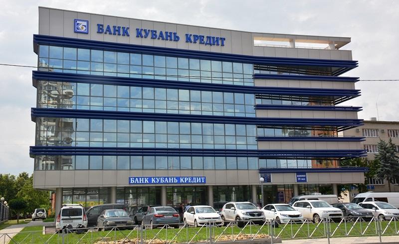 Банк Кубань Кредит в Краснодаре