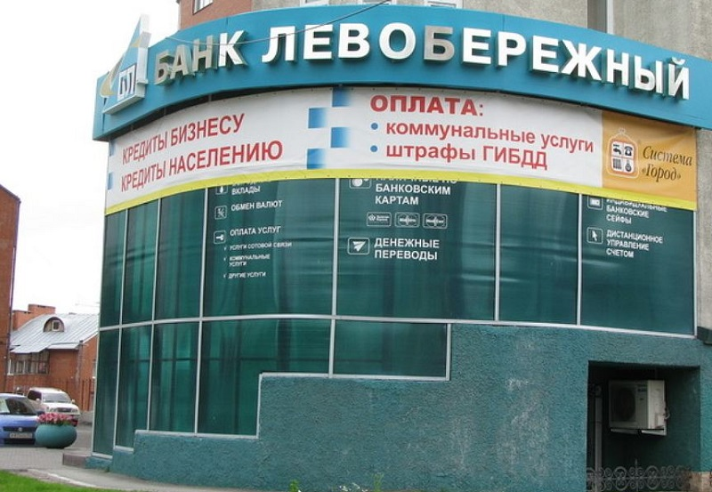 Банк Левобережный в Арзамасе