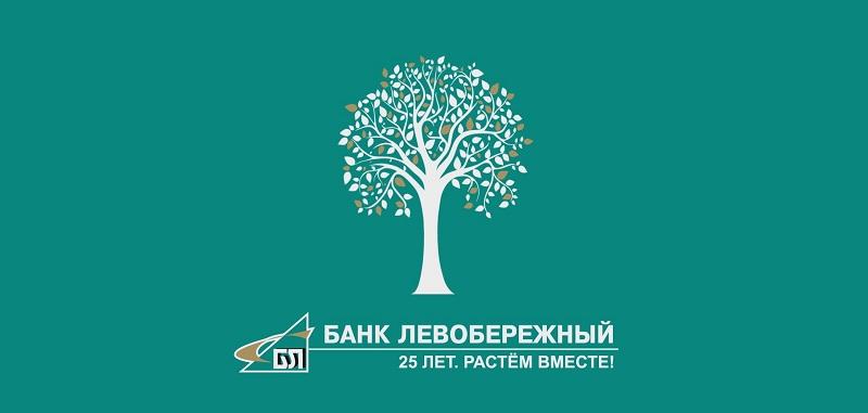 Банк Левобережный в Кисловодске