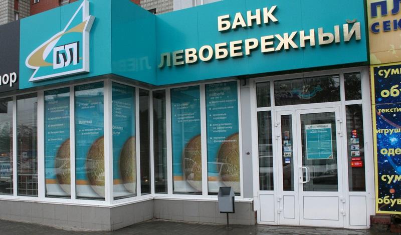 Банк Левобережный в Новокузнецке
