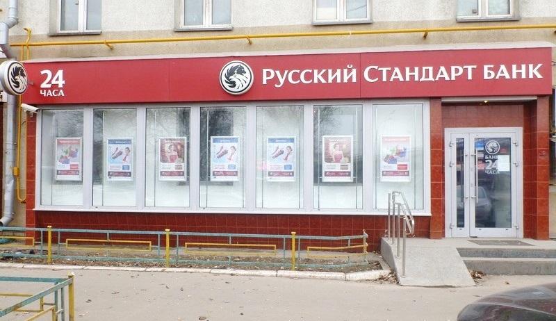 Банк Русский Стандарт в Новосибирске