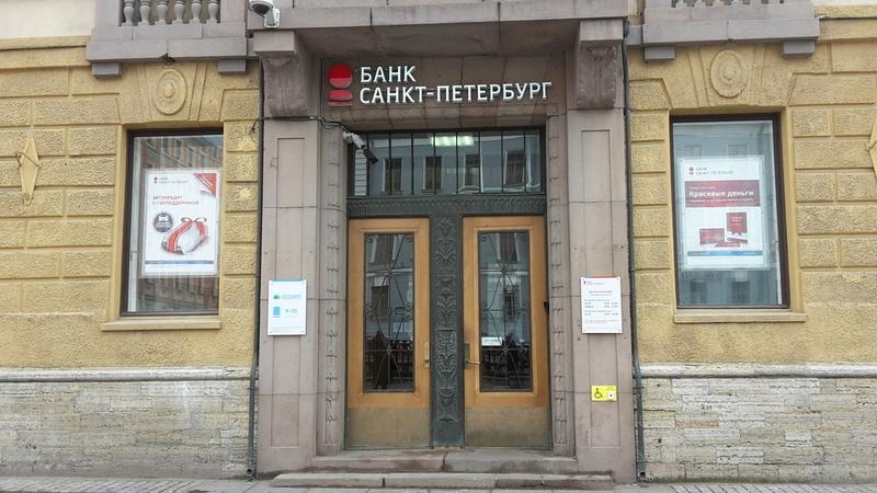 Банк Санкт-Петербург в Москве