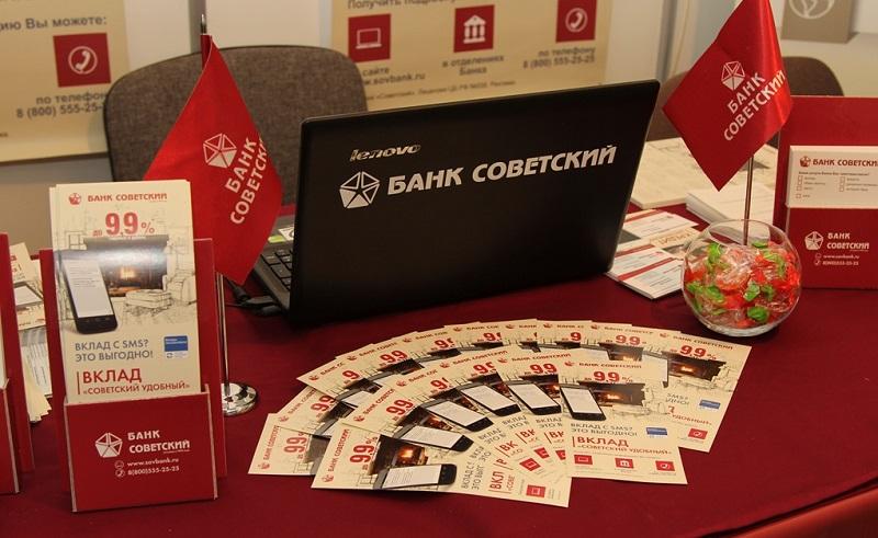 Банк Советский в Орехово-Зуево