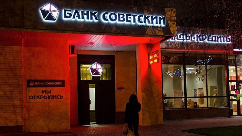 Банк Советский в Петропавловске Камчатском