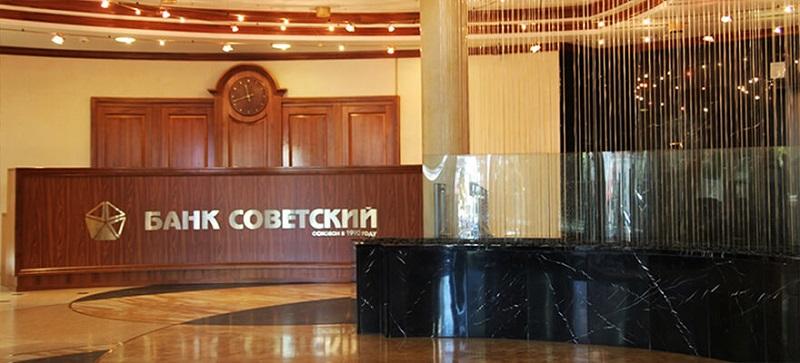 Банк Советский в Ульяновске