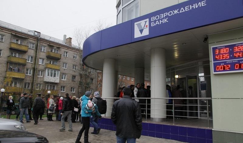Банк Возрождение в Челябинске