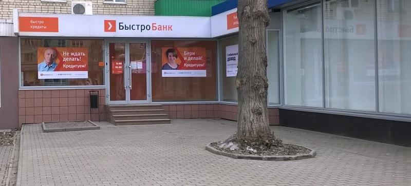 Быстробанк в Астрахани