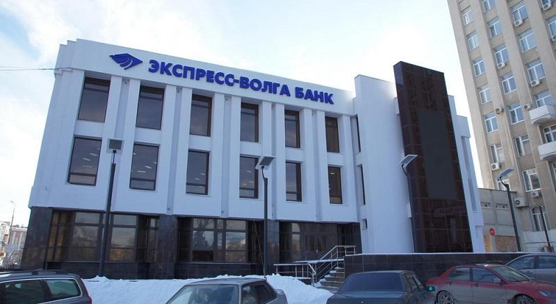 Экспресс Волга Банк в Армавире