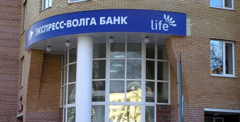 Экспресс Волга Банк в Раменском